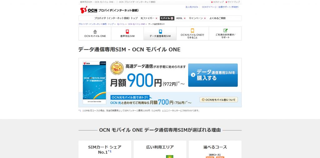 データ通信専用SIM | OCN モバイル ONE