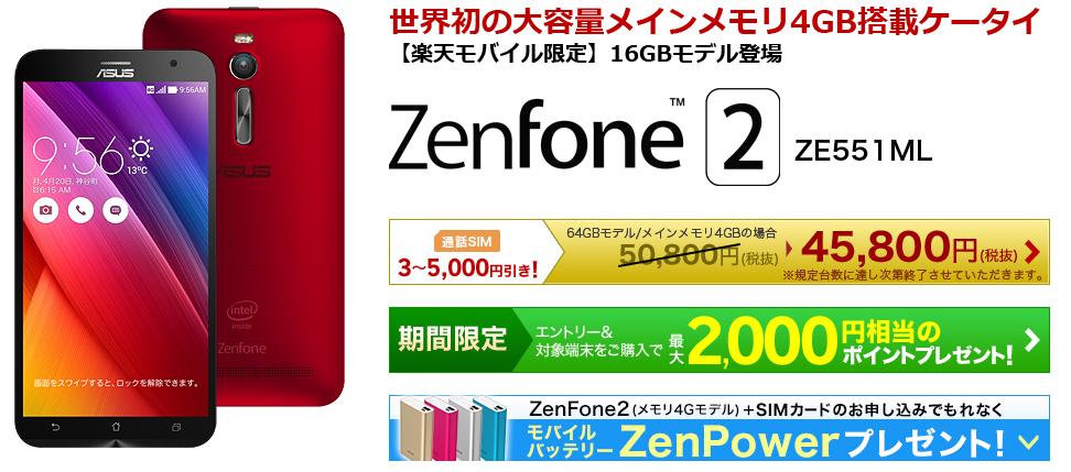 楽天モバイル  ZenFone 2