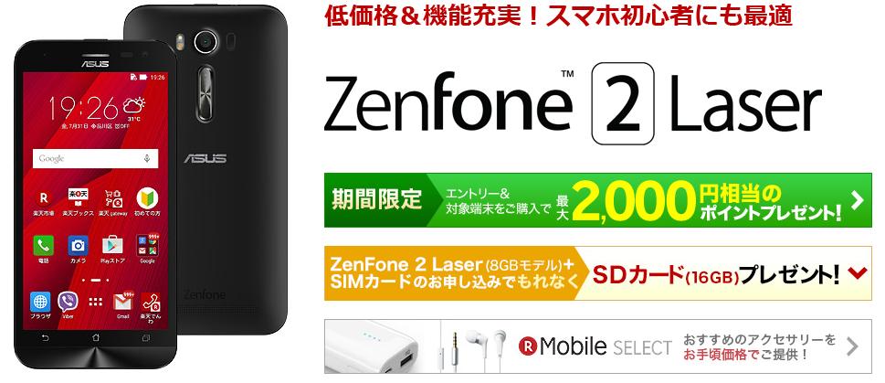楽天モバイル  ZenFone 2 Laser