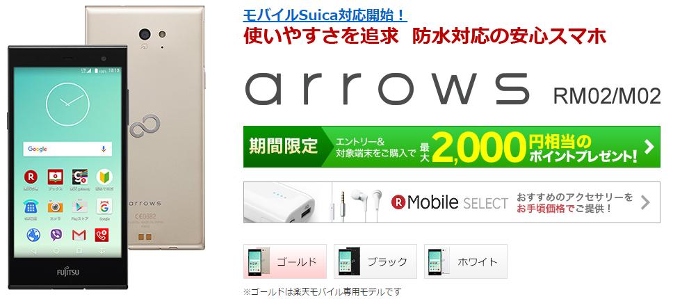 楽天モバイル  arrows RM02 M02