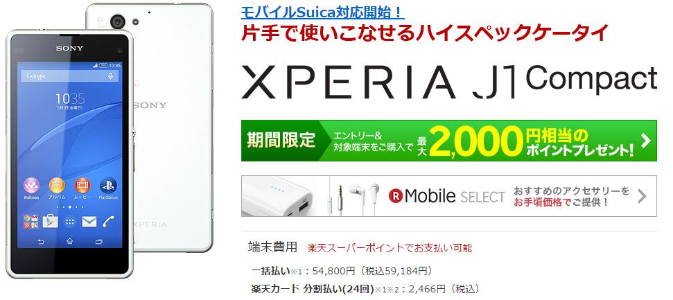 楽天モバイル  Xperia™ J1 Compact
