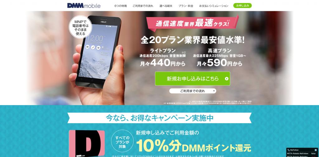 格安SIMを選ぶなら、断然DMM mobileがおトク!2