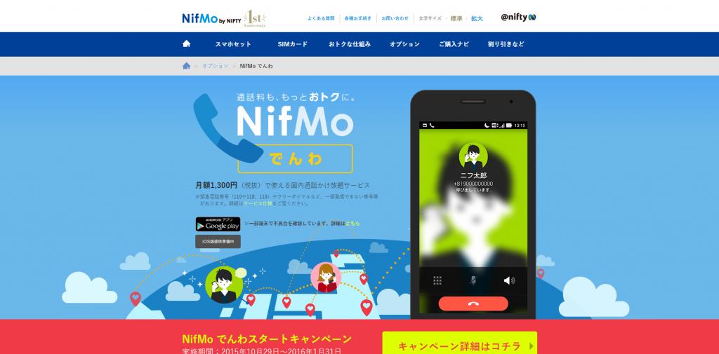 NifMo でんわ | スマホ・SIMカードならNifMo(ニフモ)