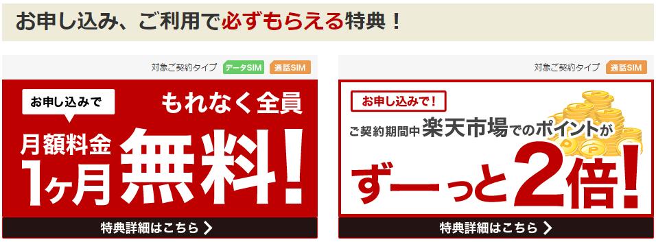 楽天モバイル  特典・キャンペーン2