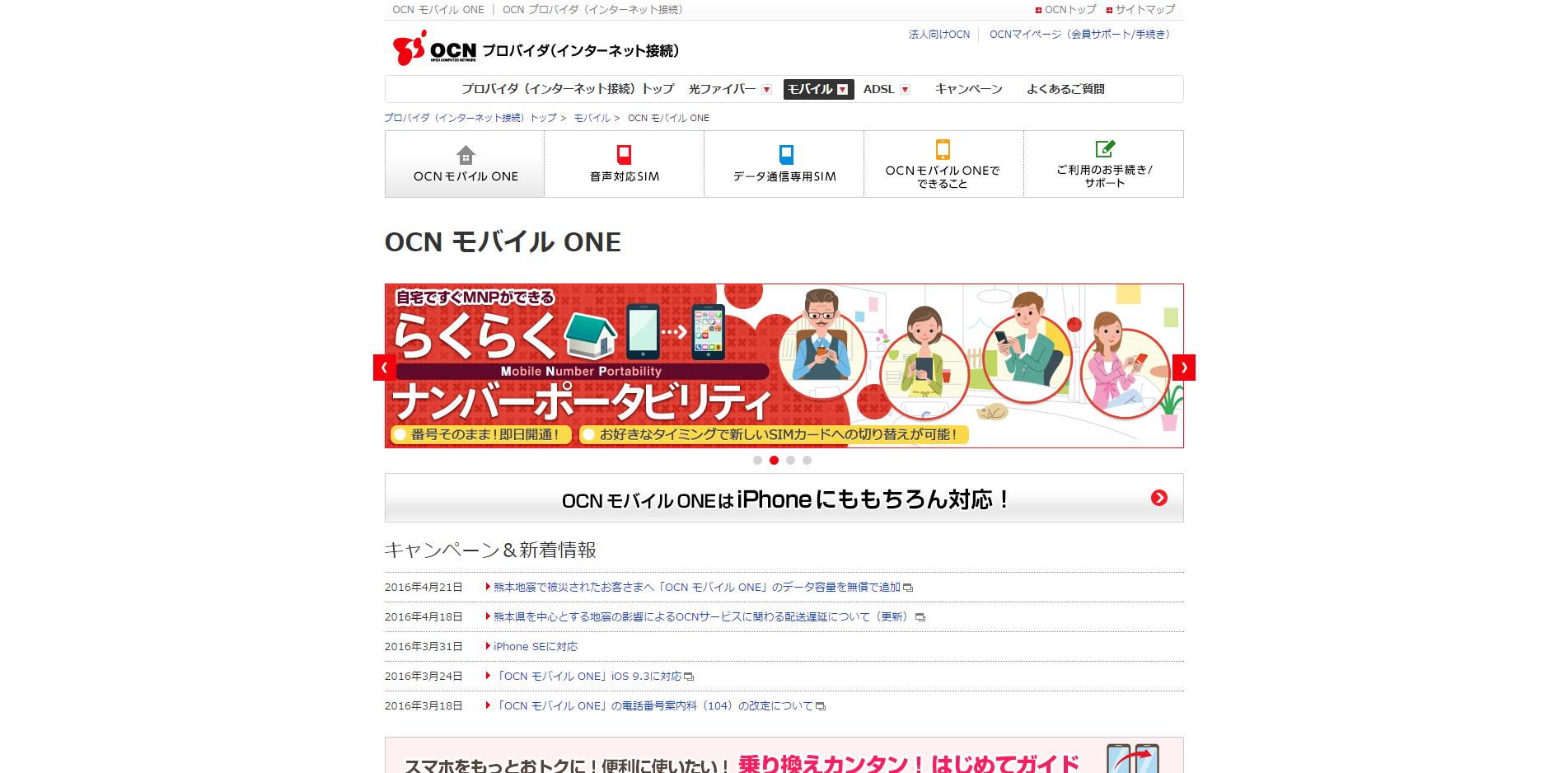 OCN モバイル ONE | OCN プロバイダ(インターネット接続)