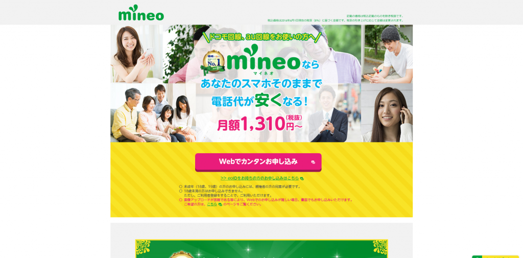 mineoならあなたのスマホそのままで電話代が安くなる!月額1 310円(税抜)から! |mineo(マイネオ)
