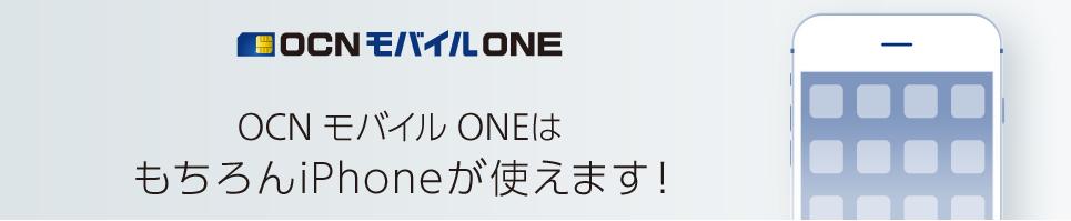 OCN モバイル ONEはもちろんiPhoneが使えます! | OCN モバイル ONE