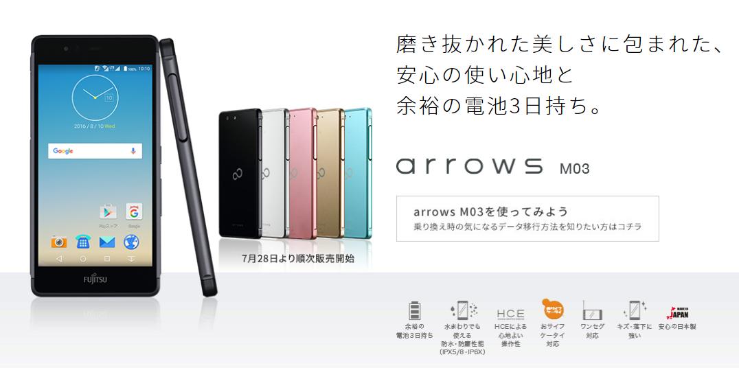 arrows M03   スマートフォン   FMWORLD.NET(個人)   富士通