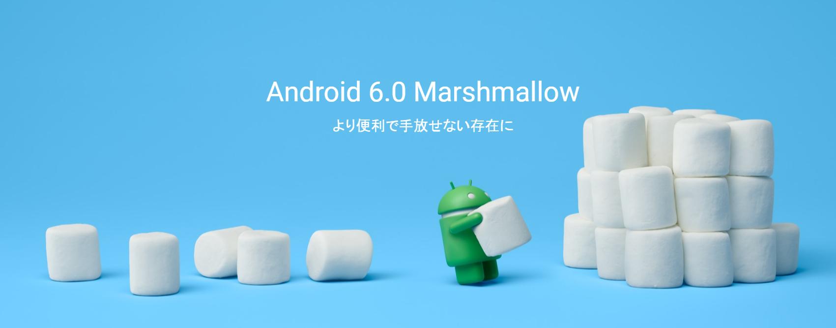 Android   アンドロイド 6.0 Marshmallow