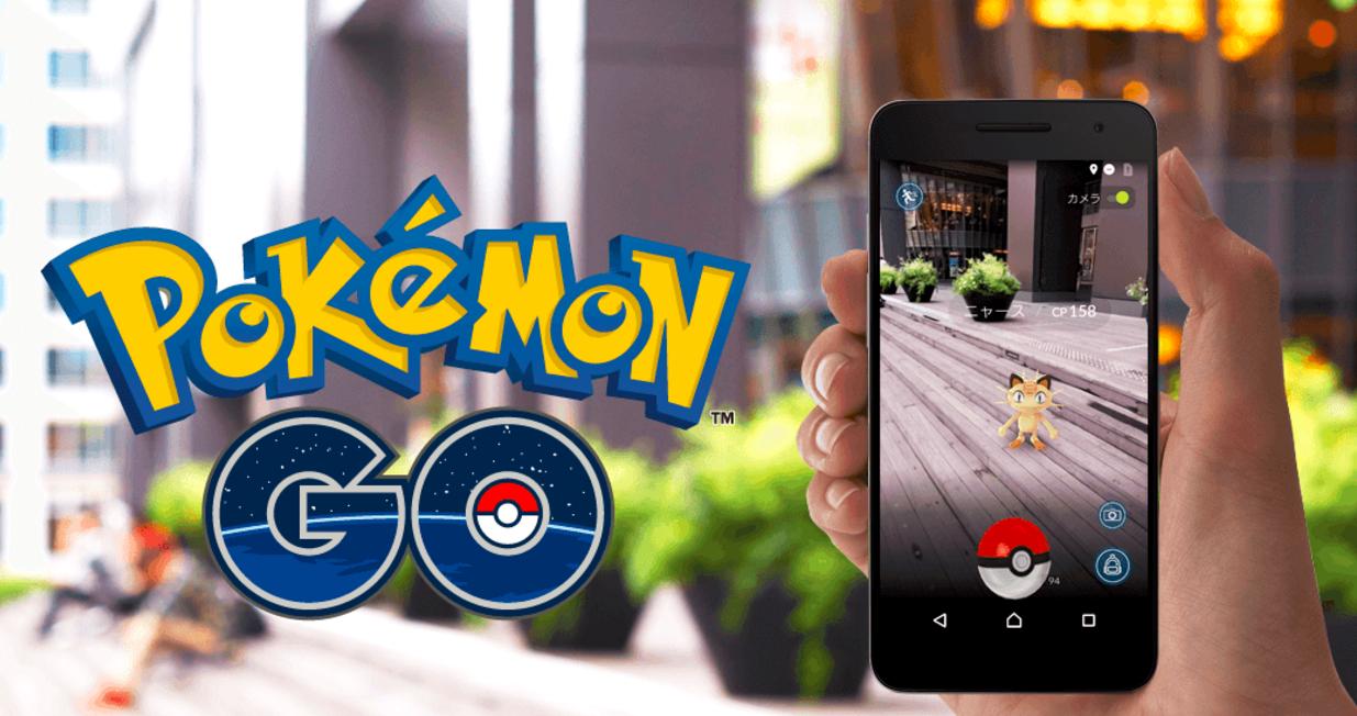 『Pokémon GO』公式サイト8