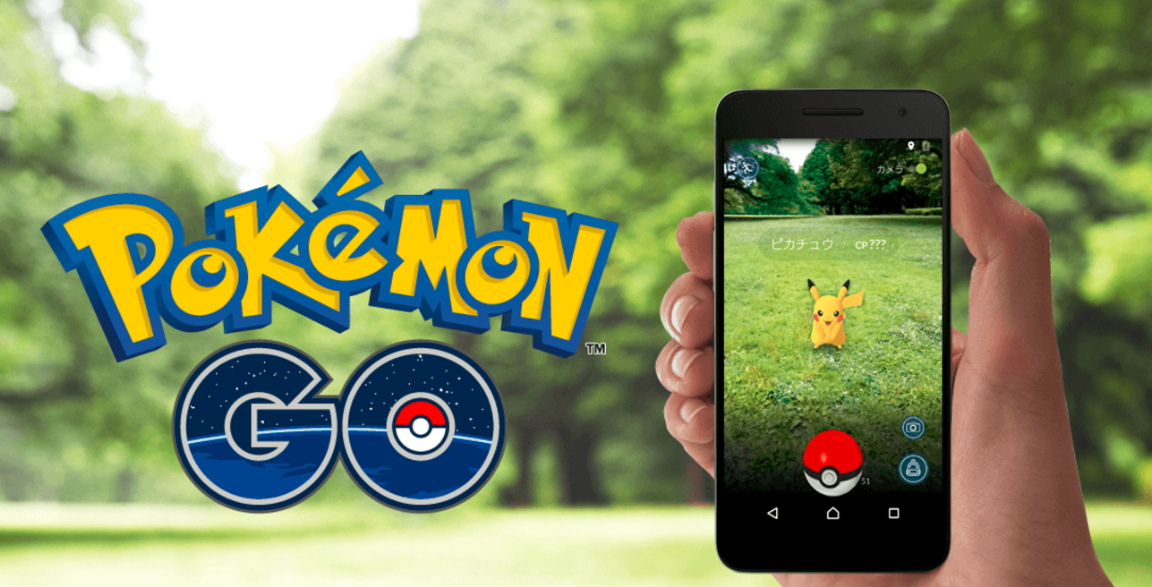 『Pokémon GO』公式サイト1