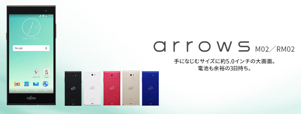 arrows M02/RM02   スマートフォン   FMWORLD.NET(個人)   富士通