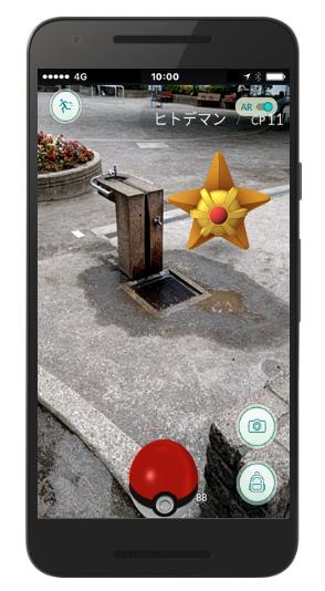 遊び方-外に出てポケモンを捕まえよう!|『Pokémon GO』公式サイト3