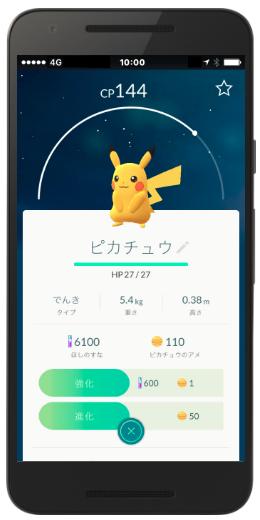 遊び方-ポケモン図鑑を完成させよう!|『Pokémon GO』公式サイト5